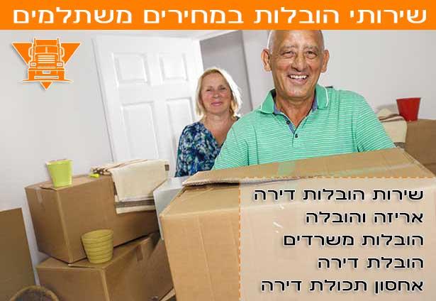 שירות הובלות דירה בביתר עילית הובלות במחיר הכי טוב בביתר עילית