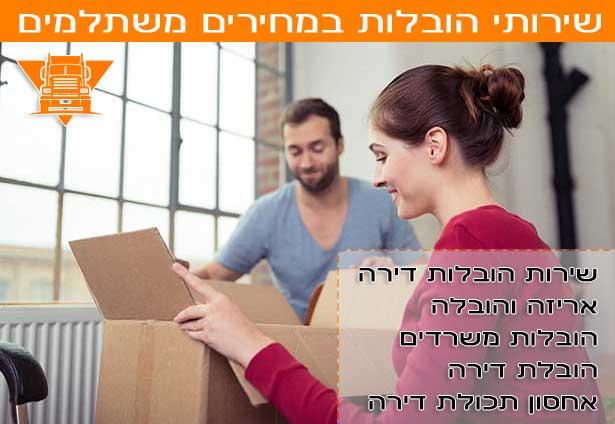 שירות הובלות דירה בפרדסיה הובלות במחיר הכי טוב בפרדסיה