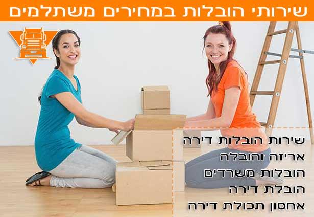 שירות הובלות דירה בגבעת שמואל הובלות במחיר הכי טוב בגבעת שמואל