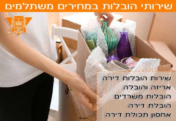 שירות הובלות דירה באבן יהודה הובלות במחיר הכי טוב באבן יהודה