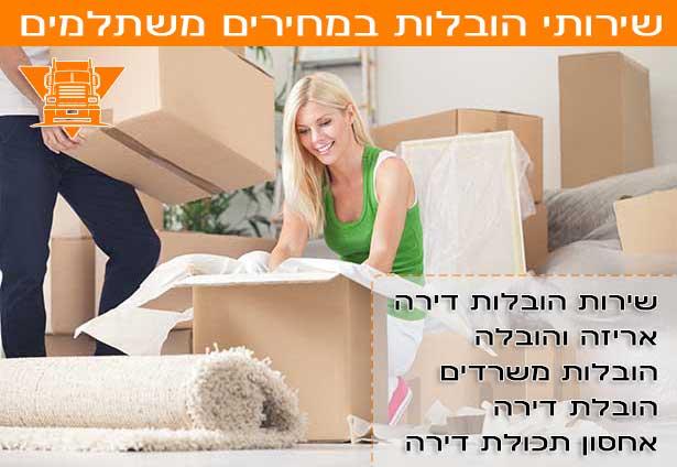 שירות הובלות דירה בגבעת אבני הובלות במחיר הכי טוב בגבעת אבני