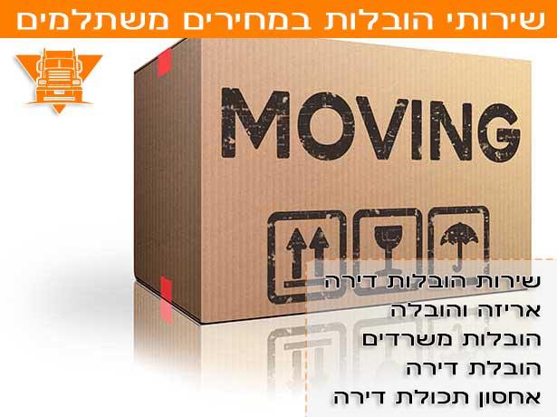 שירות הובלות דירה בדיר אלאסד הובלות במחיר הכי טוב בדיר אלאסד