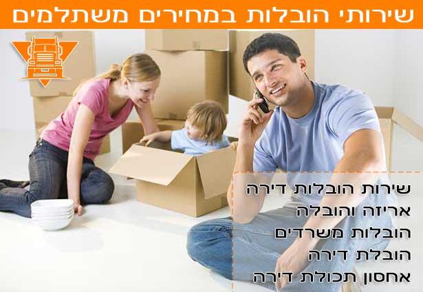 שירות הובלות דירה בכאוכב אבו אלהיג'א הובלות במחיר הכי טוב בכאוכב אבו אלהיג'א