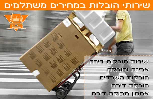 שירות הובלות דירה ביאנוחג'ת הובלות במחיר הכי טוב ביאנוחג'ת