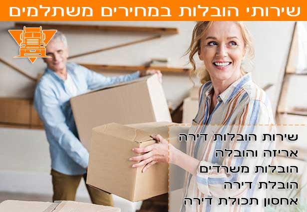 שירות הובלות דירה במבשרת ציון הובלות במחיר הכי טוב במבשרת ציון
