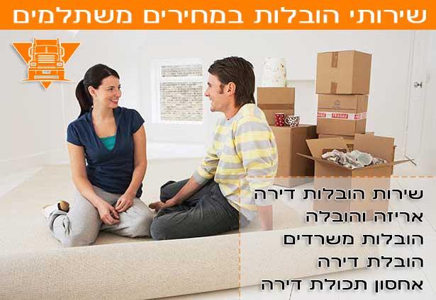 שירות הובלות דירה באור יהודה הובלות במחיר הכי טוב באור יהודה