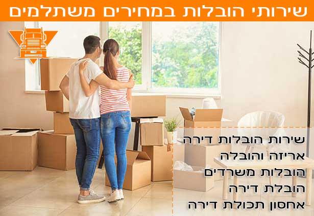 תעריף מעבר דירות בירושלים, התעריף שלנו הובלה מומלצת בירושלים