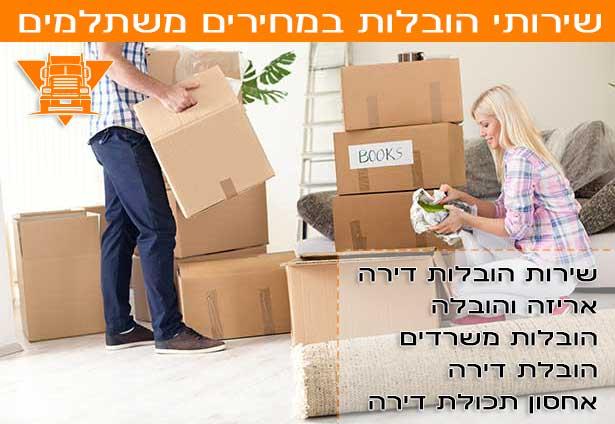 כמה נשלם על הובלת דירה באיזור בית אלעזרי, העלויות שלנו הובלה מומלצת בבית אלעזרי