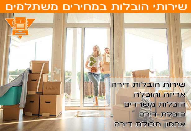 כמה עולה העברת דירה בבני ציון והסביבה, העלות שלנו הובלה מומלצת בבני ציון