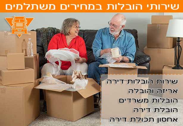 כמה נשלם על מעבר דירות בבית יצחקשער חפר והסביבה, העלות שלנו הובלה מומלצת בבית יצחקשער חפר