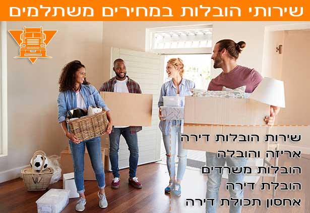 תעריף שינוע דירות באיזור אילת, העלות שלנו הובלה מומלצת באילת