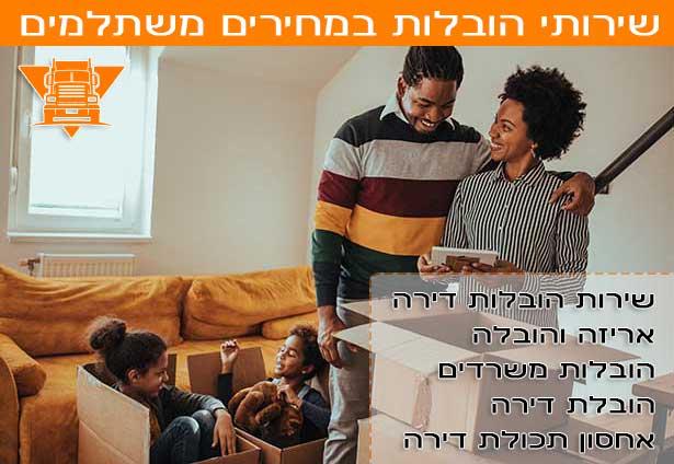 מהו התעריף של העברת דירה באיזור יקיר, העלויות שלנו הובלה מומלצת ביקיר