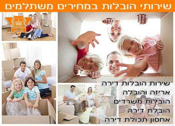 מהו התעריף של מעבר דירות בעיר יהוד, המחיר שלנו הובלה מומלצת ביהוד